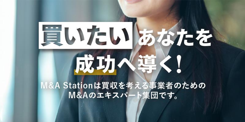 M&A Station