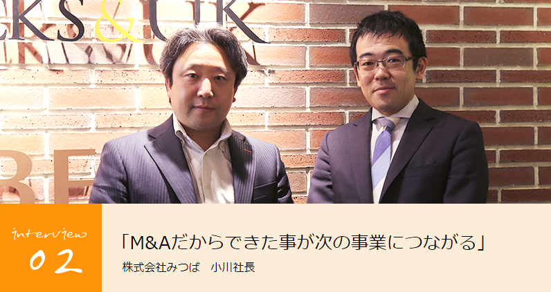 「M&Aだからできた事が次の事業につながる」株式会社みつば小川社長