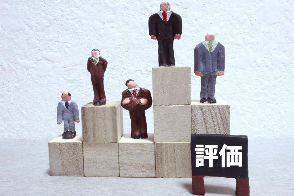 【買収後のPMI】人事制度の差異はどう統合すればいい?