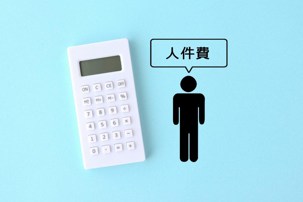 買収後の総額人件費管理~人件費予算の立て方をどうするか?~