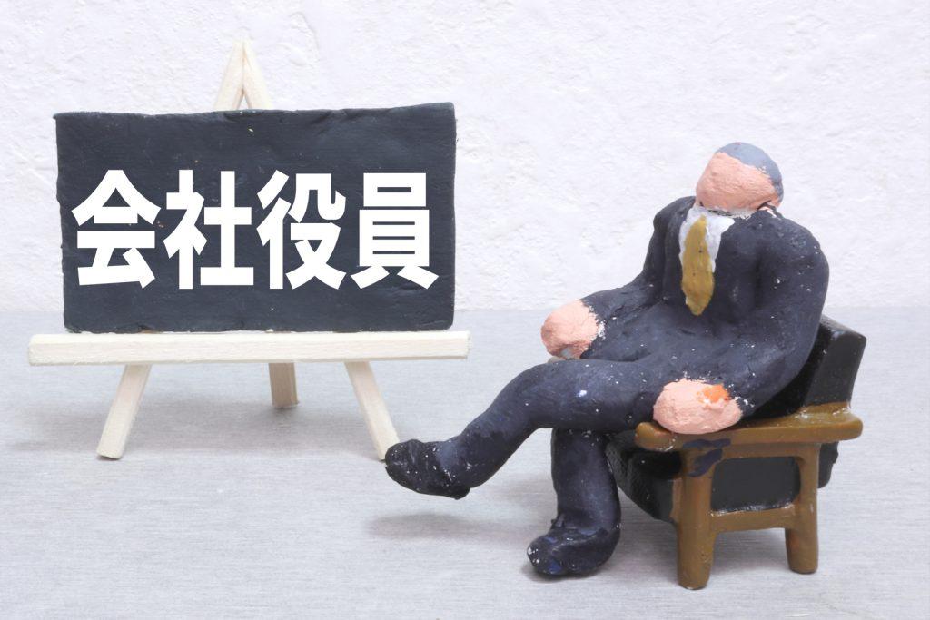 M&Aにおける役員退職金と節税について